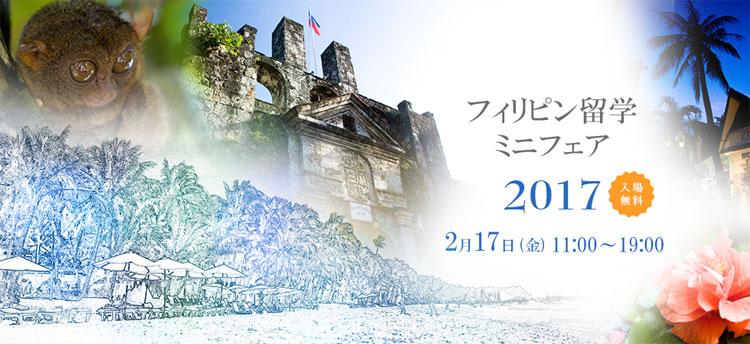 フィリピン留学ミニフェア2017