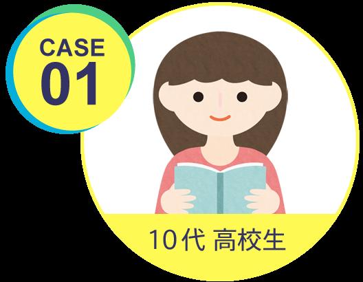 case01 10代高校生