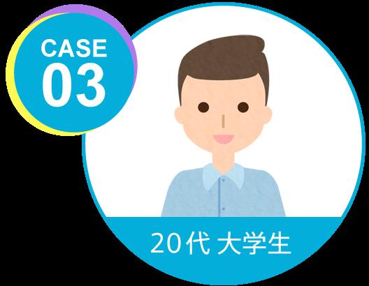 case03 20代大学生