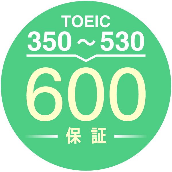 TOEIC600点 点数保証