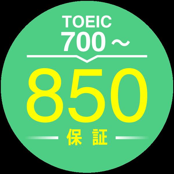 TOEIC850点 点数保証