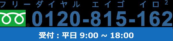 0120-815-162