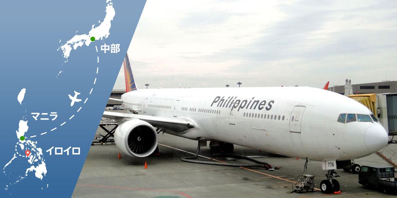 中部国際空港からフィリピン マニラ経由 イロイロへの行き方