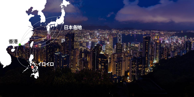 日本各地の空港から香港経由、フィリピン イロイロへ